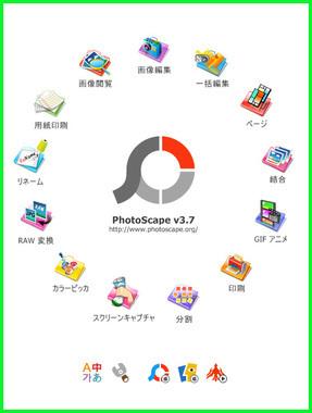 photoscape-1.jpg